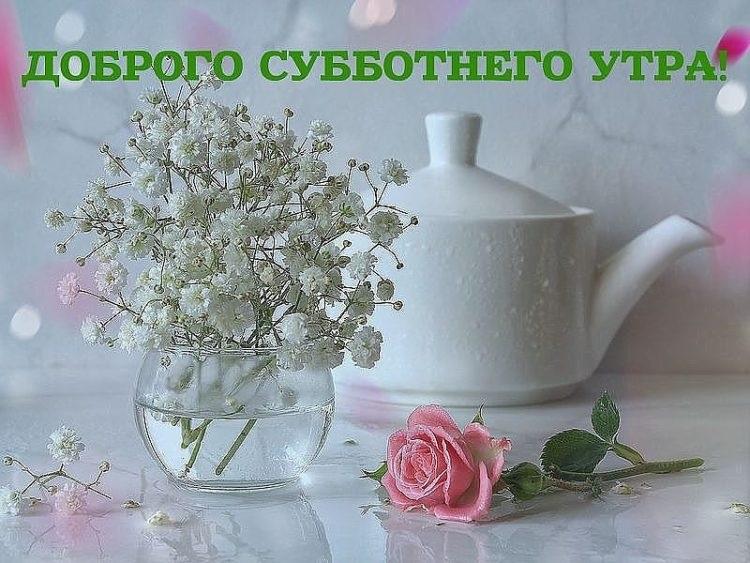 Доброе утро картинки красивые с надписью суббота009