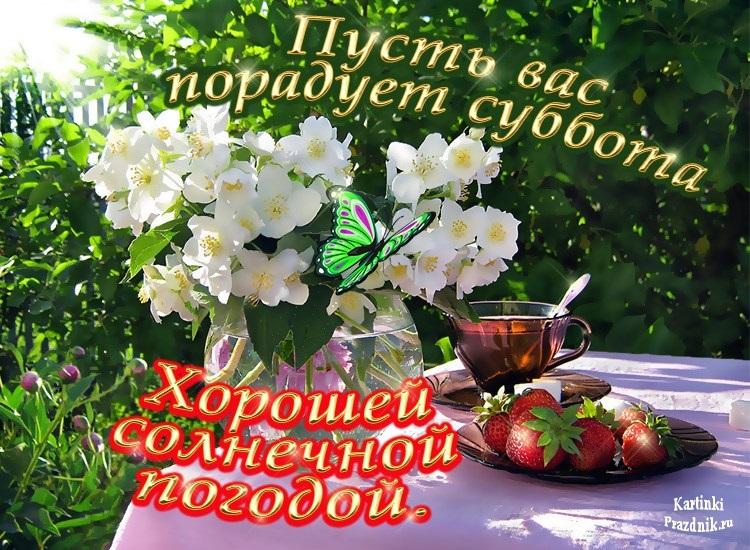 Доброе утро картинки красивые с надписью суббота019