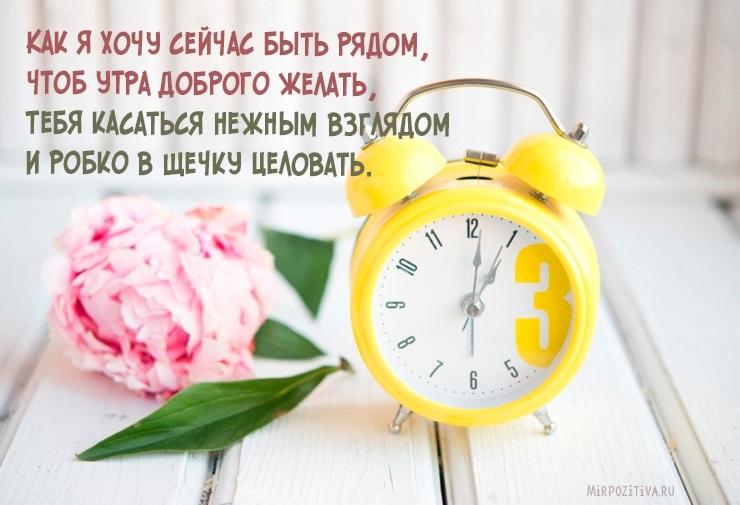 Доброе утро любимая картинки с надписями романтические004