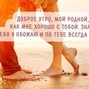 Доброе утро любимая картинки с надписями романтические006