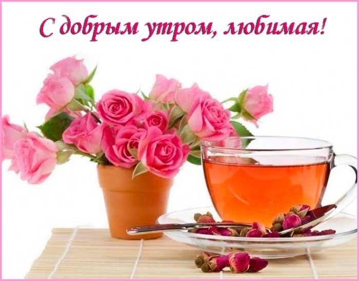 Доброе утро любимая картинки с надписями романтические008