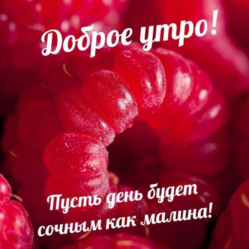 Доброе утро любимая картинки с надписями романтические009