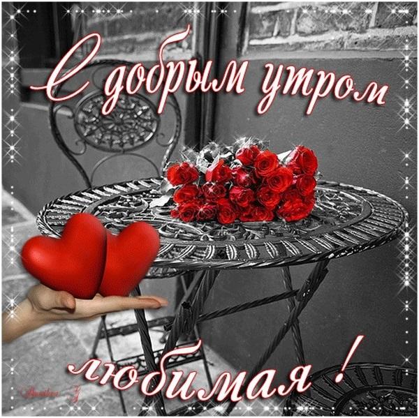 Доброе утро любимая картинки с надписями романтические010