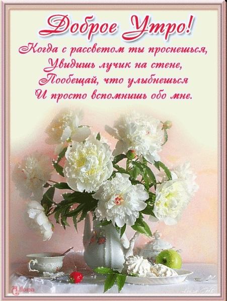 Доброе утро любимая картинки с надписями романтические011