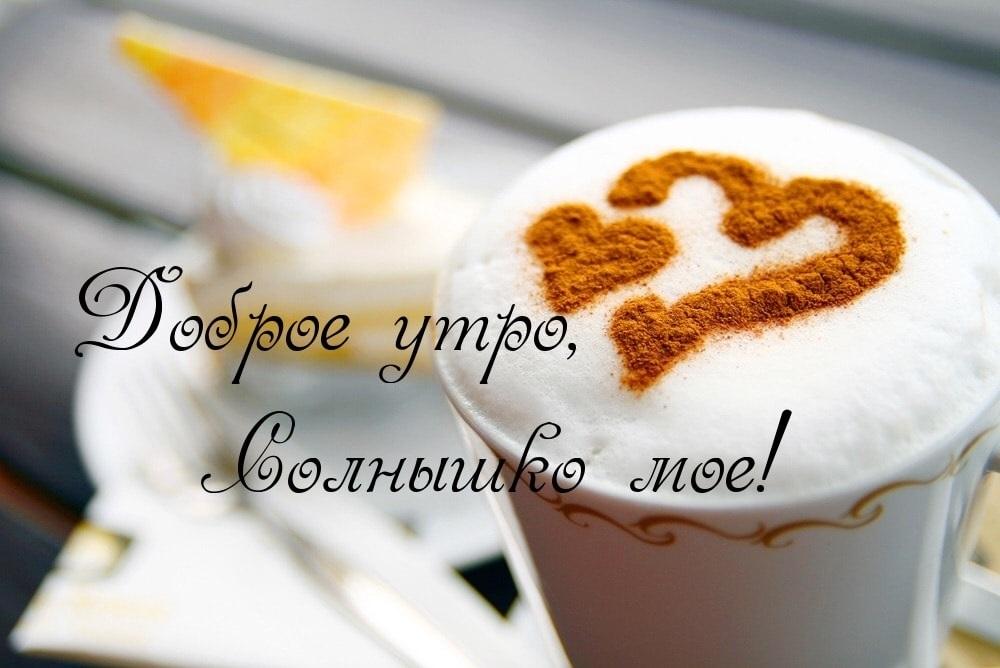 Доброе утро любимая картинки с надписями романтические012