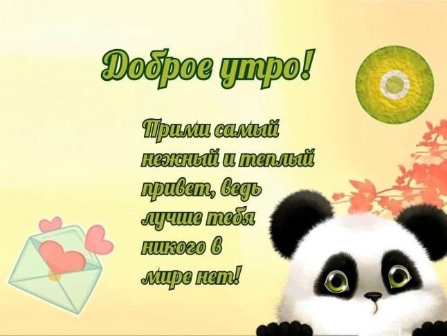 Доброе утро любимая картинки с надписями романтические018
