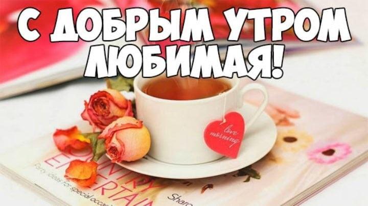 Доброе утро любимая картинки с надписями романтические019