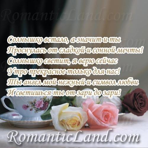 Доброе утро любимая картинки с надписями романтические022