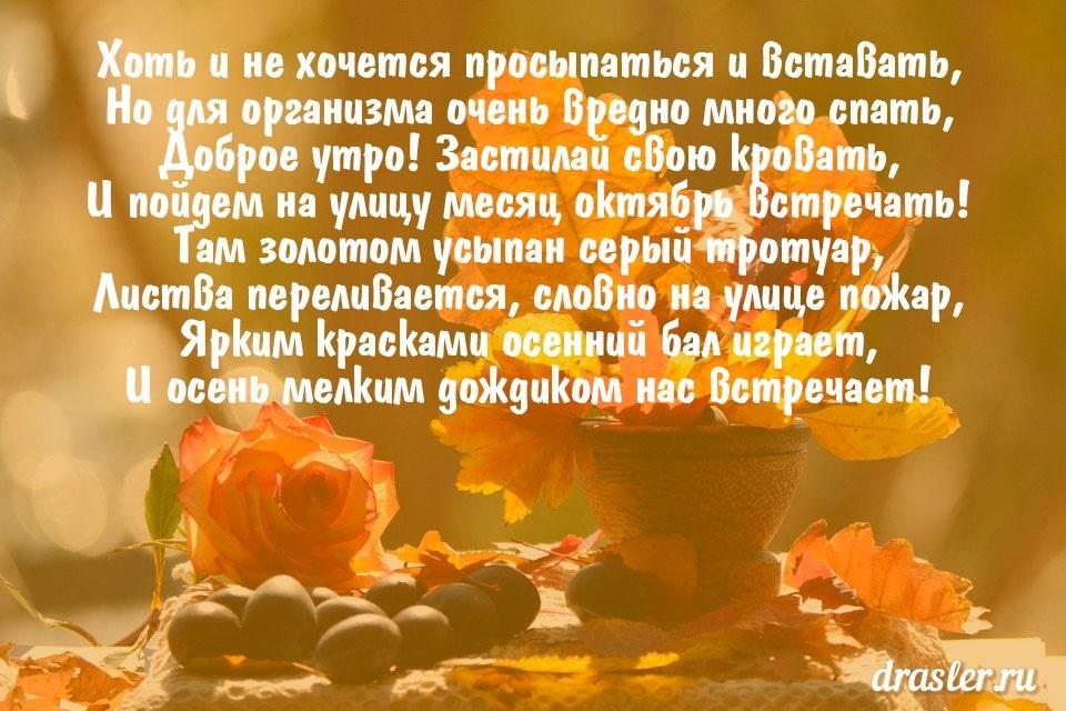Доброе утро октября картинки и открытки002
