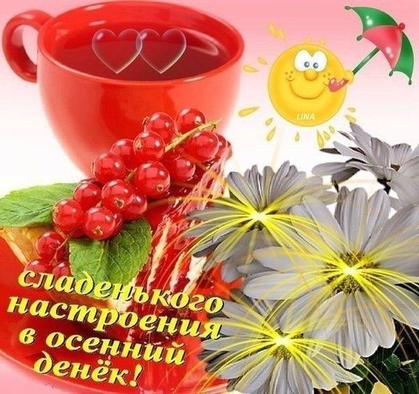 Доброе утро октября картинки и открытки004