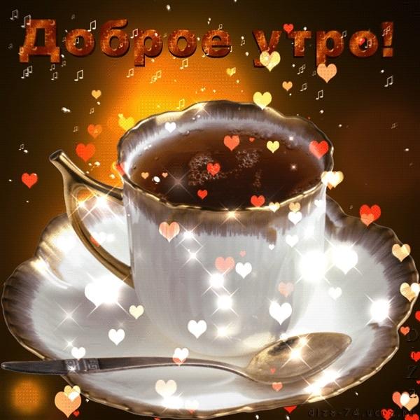 Доброе утро октября картинки и открытки008