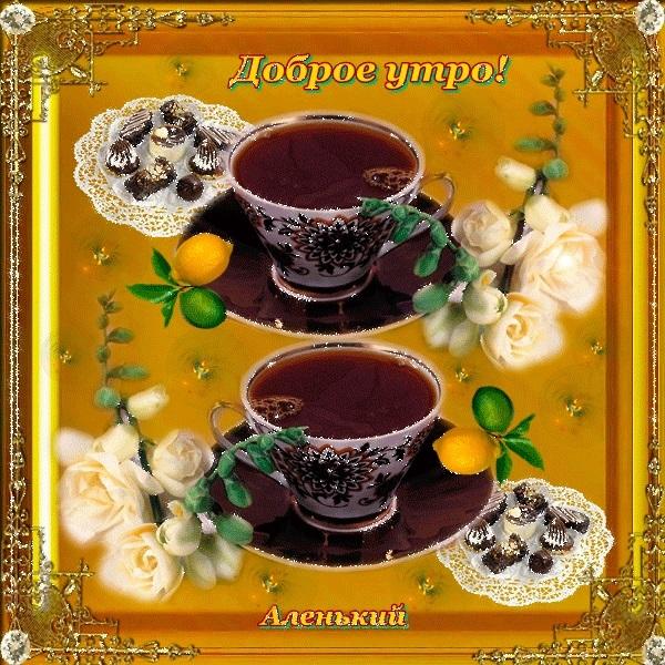 Доброе утро октября картинки и открытки010