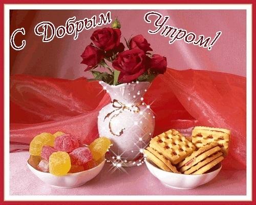 Доброе утро октября картинки и открытки016