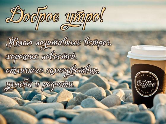 Доброе утро осенью для друзей - картинки и открытки (10)