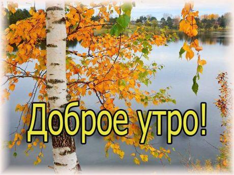 Доброе утро осенью для друзей - картинки и открытки (11)
