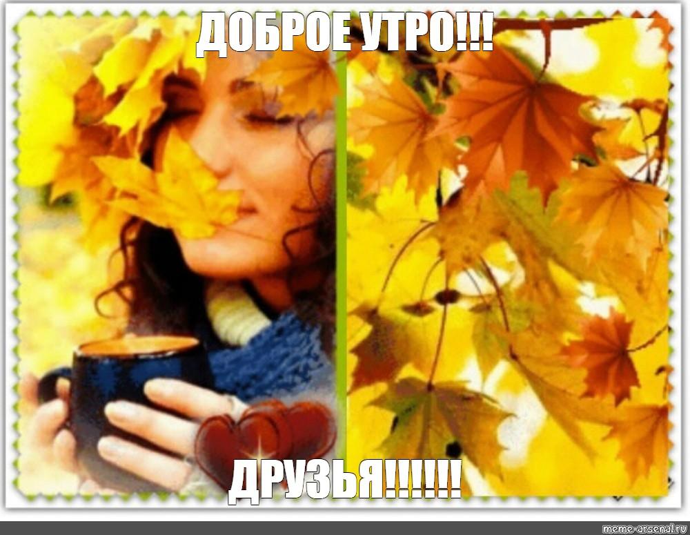 Доброе утро осенью для друзей - картинки и открытки (15)