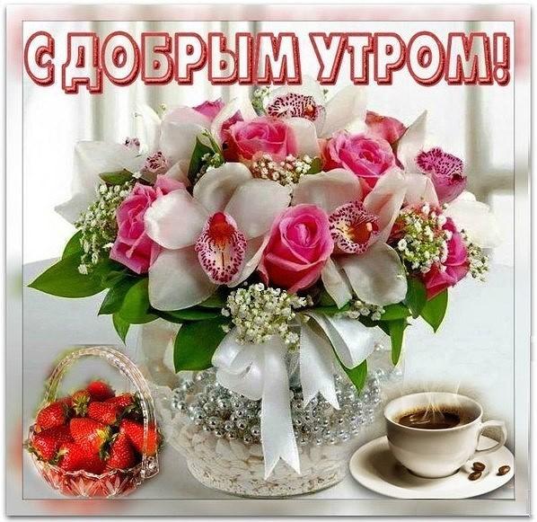 Доброе утро осенью для друзей - картинки и открытки (19)