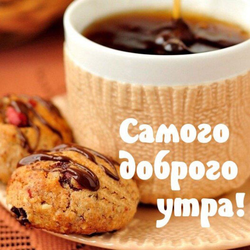 Доброе утро осенью для друзей - картинки и открытки (2)
