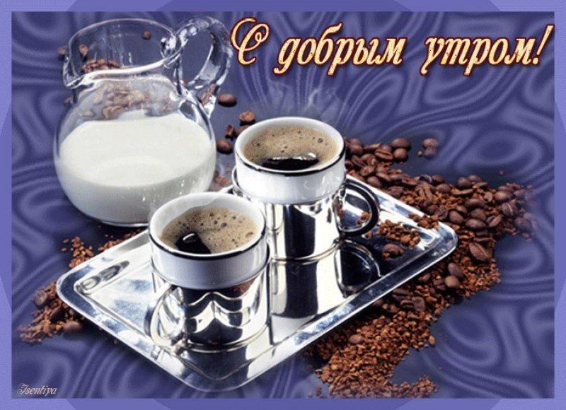 Доброе утро осенью для друзей - картинки и открытки (3)