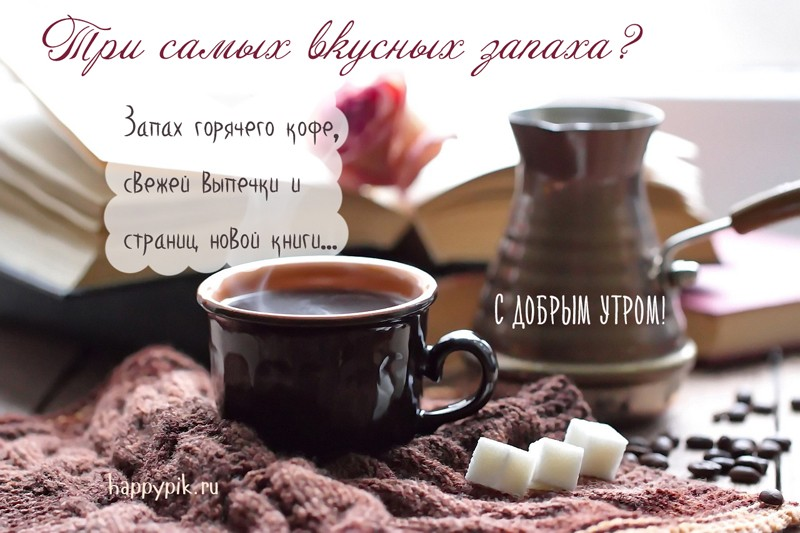 Доброе утро осенью для друзей - картинки и открытки (4)