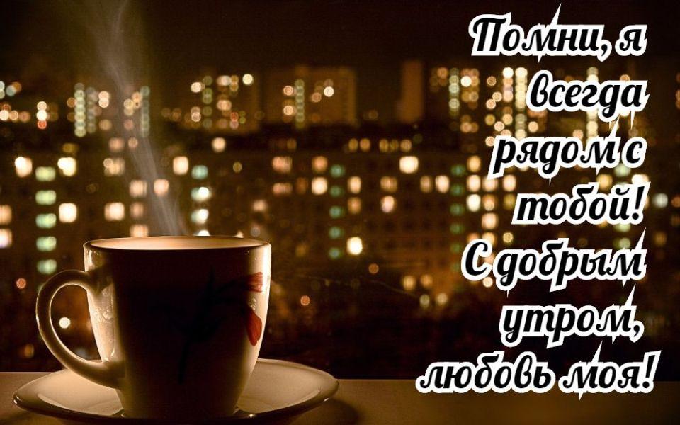 Доброе утро осенью для друзей - картинки и открытки (6)