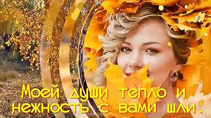 Доброе утро осенью для друзей - картинки и открытки (7)