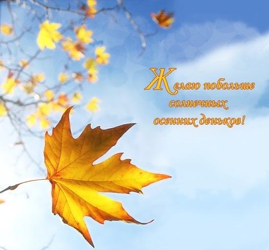 Доброе утро осенью для друзей - картинки и открытки (8)