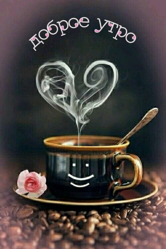 Доброе утро осенью для друзей - картинки и открытки (9)