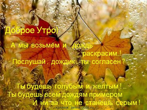 Доброе утро осень - очень красивые открытки (12)