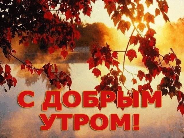 Доброе утро осень - очень красивые открытки (14)