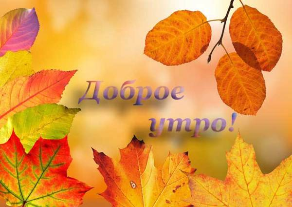 Доброе утро осень - очень красивые открытки (15)