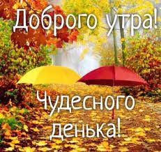 Доброе утро осень - очень красивые открытки (16)
