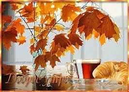 Доброе утро осень - очень красивые открытки (17)