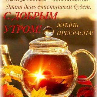 Доброе утро осень   очень красивые открытки (3)