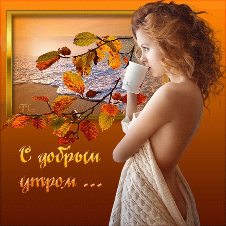 Доброе утро осень - очень красивые открытки (4)