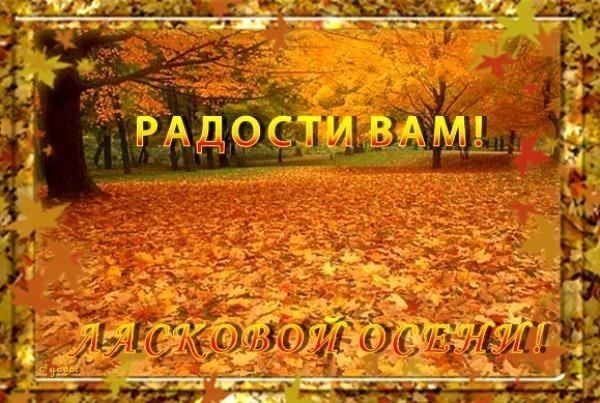 Доброе утро осень - очень красивые открытки (5)