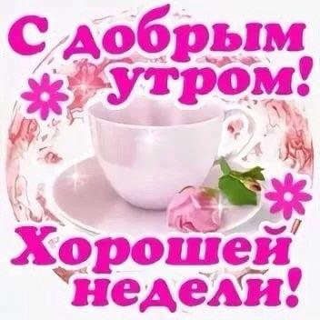 Доброе утро понедельника и удачной недели007