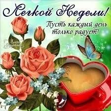 Доброе утро понедельника и удачной недели011