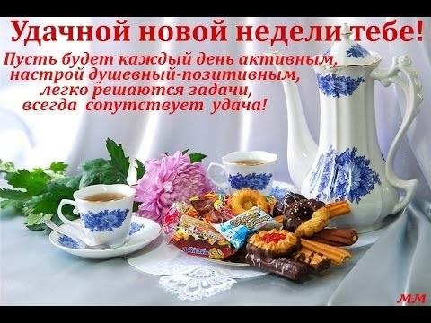 Доброе утро понедельника и удачной недели015