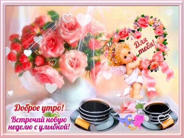 Доброе утро понедельника и удачной недели022
