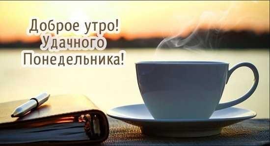 Доброе утро понедельника картинки красивые с надписью023