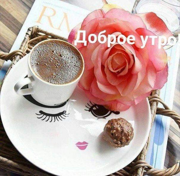 Доброе утро фото на турецком024