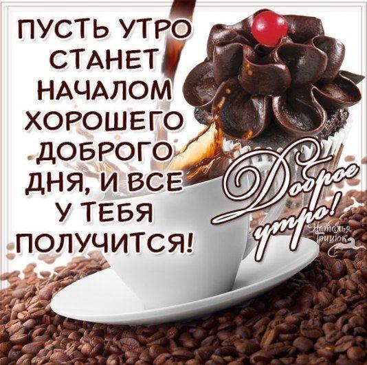 Доброе утро, хорошего дня и прекрасного настроения девушке002