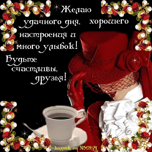 Доброе утро, хорошего дня и прекрасного настроения девушке008