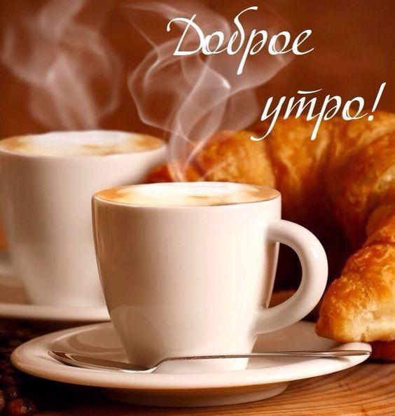 Доброе утро, хорошего дня и прекрасного настроения девушке010