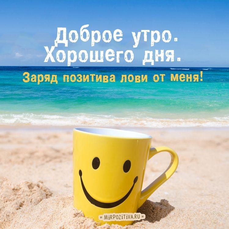 Доброе утро, хорошего дня и прекрасного настроения девушке013