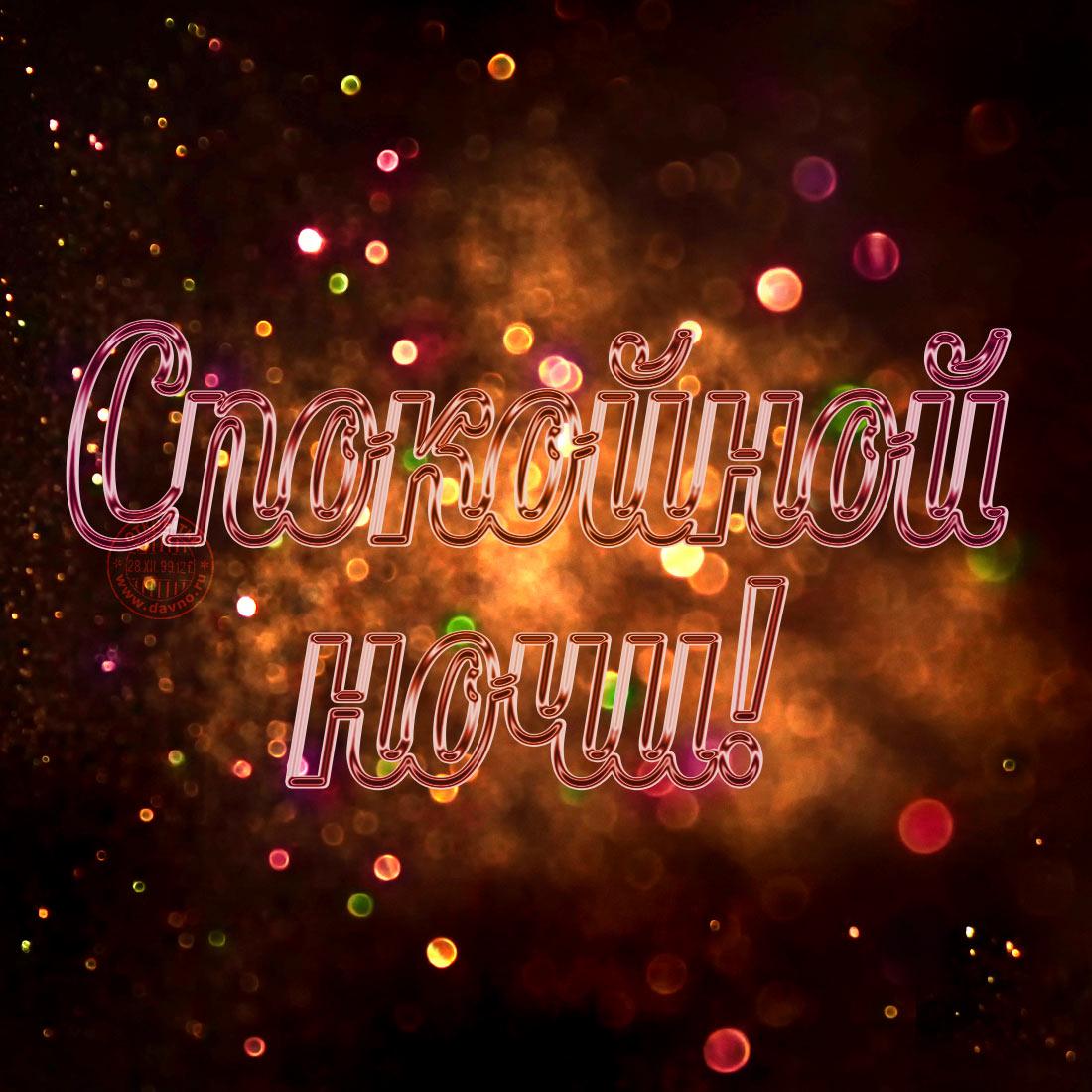 Доброй ночи осенью красивые открытки и картинки (1)