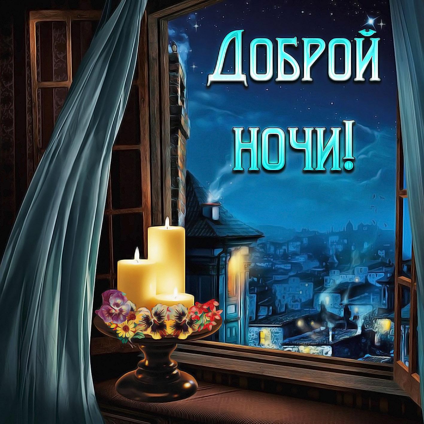Доброй ночи осенью красивые открытки и картинки (12)