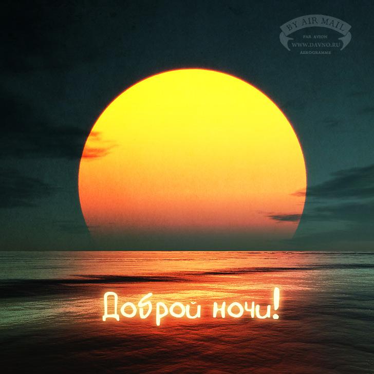 Доброй ночи осенью красивые открытки и картинки (2)