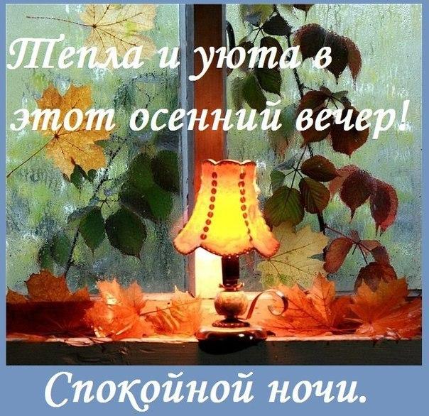 Доброй ночи осенью красивые открытки и картинки (3)